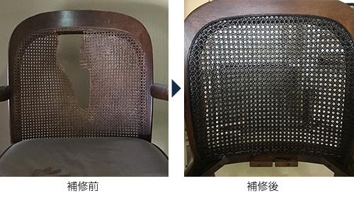 籐家具補修事例
